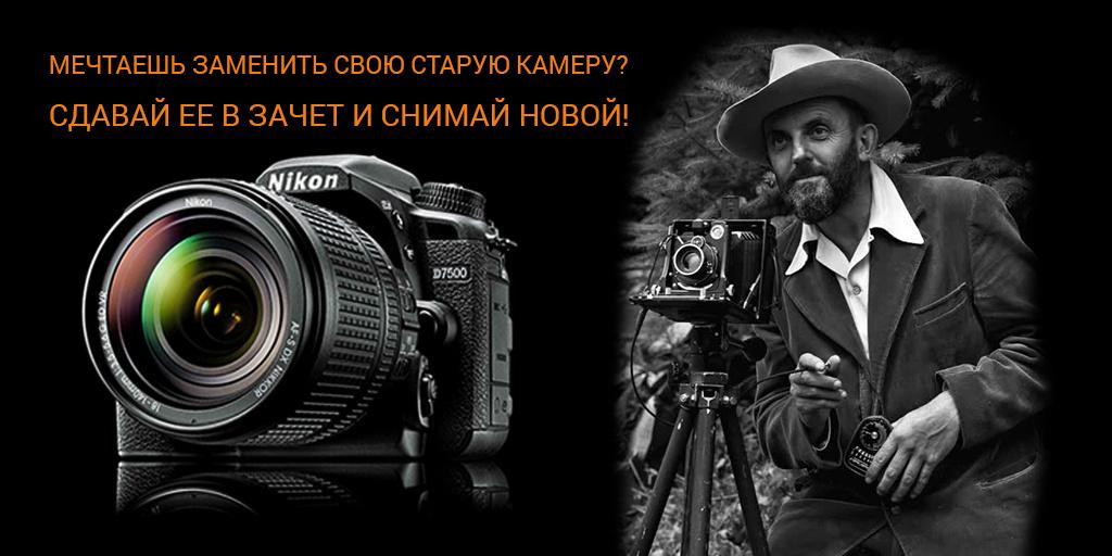 d9e627be0242 Сдать фотоаппарат в зачет - Trade in по фототехнике от fotomagazin.by